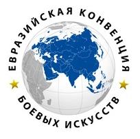 Евразийская Конвенция боевых искусств